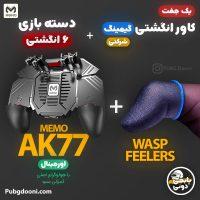 خرید دسته بازی موبایل ۶ انگشتی فن دار ممو MEMO AK77 اورجینال + کاور انگشتی گیمینگ درجه یک Wasp Feelers با ارزانترین قیمت و ارسال فوری