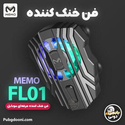 قیمت و خرید فن خنک کننده گوشی موبایل ممو MEMO FL01