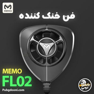 قیمت، مشخصات و خرید فن خنک کننده گوشی موبایل ممو MEMO FL02