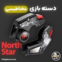 قیمت و خرید دسته بازی PUBG مغناطیسی مدل North Star