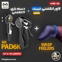 قیمت و خرید دسته بازی تبلت 6 انگشتی پابجی ممو MEMO AK Pad6k به همراه کاور انگشتی شرکتی اورجینال Wasp Feelers