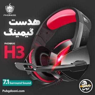 قیمت، خرید و مشخصات هدست گیمینگ فونیکاس PHONIKAS H3