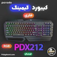 مشخصات و خرید کیبورد گیمینگ RGb فلزی پرودو Porodo Gaming PDX212 اصل و اورجینال با ارزانترین قیمت و ارسال فوری