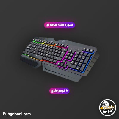 مشخصات و خرید کیبورد گیمینگ RGb فلزی پرودو Porodo Gaming PDX212 اصل و اورجینال با بهترین و ارزان ترین قیمت و ارسال فوری