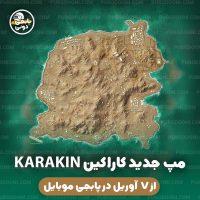 تمام اطلاعات راجع به مپ جدید کاراکین Karakin، از ۷ آوریل در پابجی موبایل