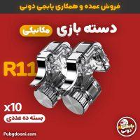 قیمت و خرید عمده دسته بازی پابجی PUBG مکانیکی مدل R11