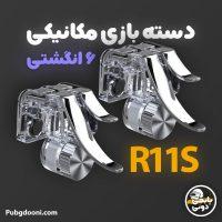 قیمت و خرید دسته بازی پابجی PUBG مکانیکی ۶ انگشتی مدل R11S