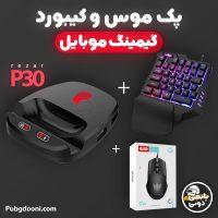 قیمت و خرید موس و کیبورد موبایل گیمینگ و مبدل rezar P30