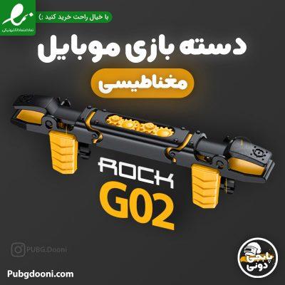 قیمت و خرید دسته بازی موبایل مغناطیسی کالاف دیوتی و پابجی راک Rock G02 با ارزانترین قیمت