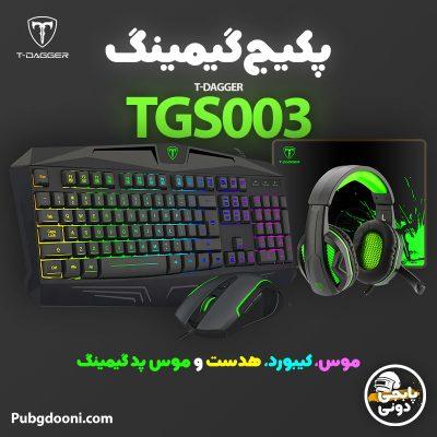 قیمت و خرید پکیج گیمینگ تی دگر T-DAGGER TGS003