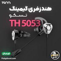 خرید هندزفری گیمینگ تسکو TSCO TH5053 اورجینال و اصلی با ارزانترین و بهترین قیمت