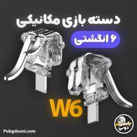 قیمت و خرید دسته بازی پابجی PUBG مکانیکی ۶ انگشتی مدل W6