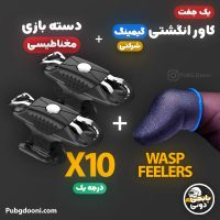 قیمت خرید دسته بازی پابجی و کالاف دیوتی مغناطیسی مدل X10 به همراه کاور عرق گیر انگشتی گیمینگ درجه یک شرکتی Wasp Feelers