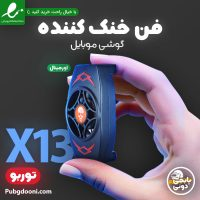 قیمت و خرید فن خنک کننده گوشی موبایل ارزان توربو مدل X13 اورجینال با ارسال فوری