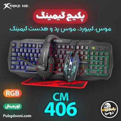 خرید پکیج موس و کیبورد گیمینگ ایکستریکمی Xtrike Me CM-406 اورجینال با ارزانترین قیمت و ارسال فوری