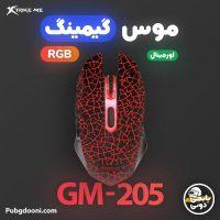 خرید موس گیمینگ RGB ایکستریکمی Xtrike Me GM-205 اورجینال و اصل با بهترین و ارزانترین قیمت