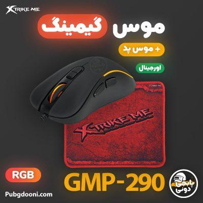 خرید موس و موس پد گیمینگ ایکستریکمی Xtrike Me GMP-290 اورجینال با ارزانترین و بهترین قیمت