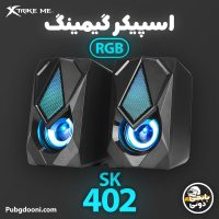 خرید اسپیکر گیمینگ استریو رومیزی ایکستریکمی Xtrike Me SK-402 اورجینال با بهترین قیمت