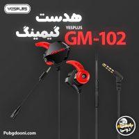 قیمت، مشخصات و خرید هدفون گیمینگ یس پلاس YesPlus GM-102