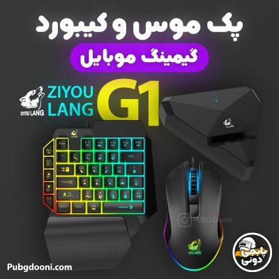 مشخصات و خرید موس و کیبورد گوشی موبایل گیمینگ Ziyou Lang G1 با ارزانترین قیمت
